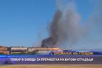 Пожар на сметището в Шишманци