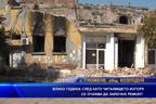 """След опустошителния пожар дейността по възстановяването на НЧ """"Цачо Ненов-1897г."""" е на финала"""