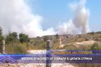 Висока опасност от пожари в цялата страна