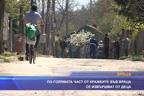 По-голямата част от кражбите във Враца се извършват от деца