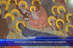 Православната църква празнува Успение на Пресвета Богородица