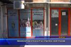 Пенсионерски клуб в Бургас отбеляза своя празник