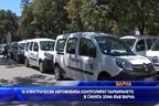 18 електрически автомобила контролират паркирането в Синята зона във Варна