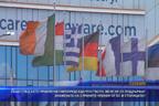 Защо след европредседателството, не се поддържат знамената на страните-членки