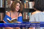 """""""Гроздови горчиви зърна"""" - първата книга на д-р Мария Гроздева"""
