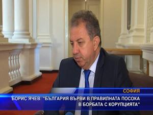 Борис Ячев: България върви в правилната посока в борбата с корупцията