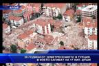 20 г. от земетресението в Турция, погубило над 17 000 души