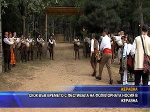 Скок във времето с фестивала на фолклорната носия в Жеравна
