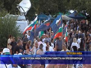 На Петрова нива почетоха паметта на преображенци