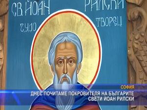 Почитаме св. Иоан Рилски - покровител на българите