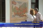 Подредиха картографска изложба на открито