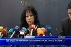 """Ще бъде ли изиграна България по проекта АЕЦ """"Белене""""?"""
