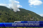 Отново пламна пожар между селата Владо Тричков и Реброво край Своге