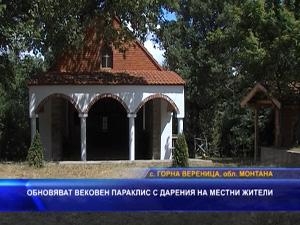 Местните хора обновяват вековен параклис