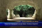 """Предстои провеждането на фестивала """"Музика в пещерата"""""""