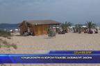 Концесионери на морски плажове заобикалят закона
