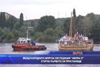 Международната морска експедиция на Abora IV стигна първото си пристанище