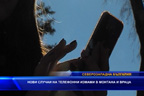 Нови случаи на телефонни измами в Монтана и Враца