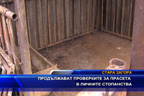 Продължават проверките за прасета в личните стопанства