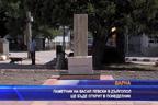Паметник на Васил Левски откриват в понеделник в Дългопол