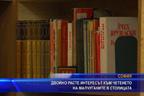 Двойно расте интересът към четенето на малчуганите в столицата
