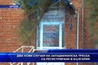 Два нови случая на западнонилска треска са регистрирани в България