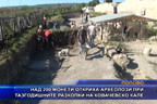 Над 200 монети открити при тазгодишните разкопки на Ковачевско кале
