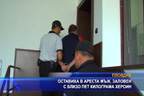 Оставиха в ареста мъж, заловен с близо пет килограма хероин