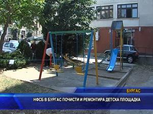 НФСБ в Бургас почисти и ремонтира детска площадка