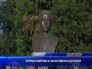 Откриха паметник на Васил Левски в Дългопол