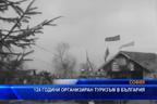 124 години организиран туризъм в България