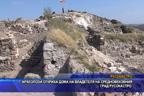 Археолози откриха дома на владетеля на средновековния град Русокастро