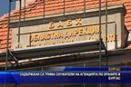 Задържани са трима служители на агенцията по храните в Бургас