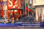 Напусналите незаконното гето съдят България в Страсбург