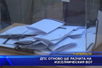 ДПС отново ще разчита на изселническия вот