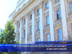 На 2 септември започва регистрацията на партиите за местните избори