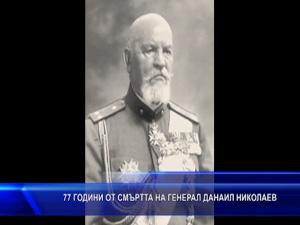 77 години от смъртта на генерал Данаил Николаев