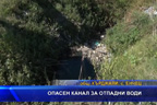 Опасен канал за отпадни води