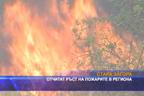 Отчитат ръст на пожарите в региона