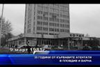 35 години от кървавите атентати в Пловдив и Варна