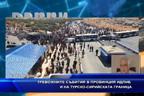 Тревожните събития в провинция Идлиб и на турско-сирийската граница