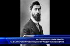 95 години от убийството на българския революционер Тодор Александров