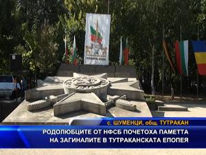 Родолюбците от НФСБ почетоха паметта на загиналите в Тутраканската епопея