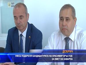 НФСБ подкрепя кандидатурата на Красимир Кръстев за кмет на Каварна
