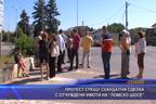 """Протест срещу скандална сделка с отчуждени имоти на """"Ломско шосе"""""""
