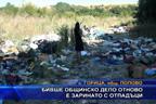 Бивше общинско депо е отново  заринато от боклуци