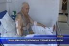 Лекари извършиха революционна операция в УМБАЛ Бургас