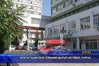Бум на пациенти в Спешния център на УМБАЛ Бургас