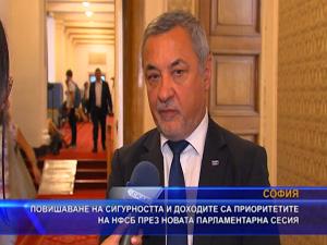 Повишаване на сигурността и доходите са приоритетите на НФСБ през новата парламентарна сесия