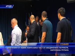 Депутатите от АТАКА, които бяха част от Обединените патриоти, напуснаха групата